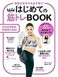 はじめての筋トレBOOK (日経BPムック 日経ヘルス別冊)