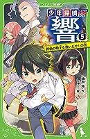 少年探偵 響シリーズ 1-5巻セット