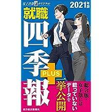 就職四季報プラス2021年版(電子書籍オリジナル)