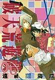 破天荒遊戯: 6 (ZERO-SUMコミックス)