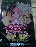 666~サタン~ 5 (ガンガンコミックス)