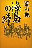 海島の蹄―短編歴史小説