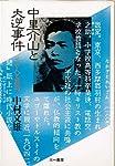 中里介山と大逆事件―その人と思想 (1983年)