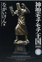 神聖モテモテ王国[新装版]3 (少年サンデーコミックススペシャル)