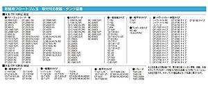 LIXIL(リクシル) INAX 取替用フロートゴム玉(大) 65mm TF-10R-L