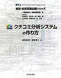 クチコミ分析システムの作り方 実践・自然言語処理シリーズ