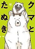 クマとたぬき【電子特典付】 (コミックエッセイ)