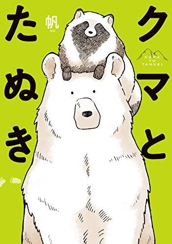クマとたぬき電子特典付 コミックエッセイ 帆 マンガ Kindle