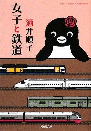 女子と鉄道