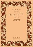 古代社会 上巻 (岩波文庫 白 204-1)