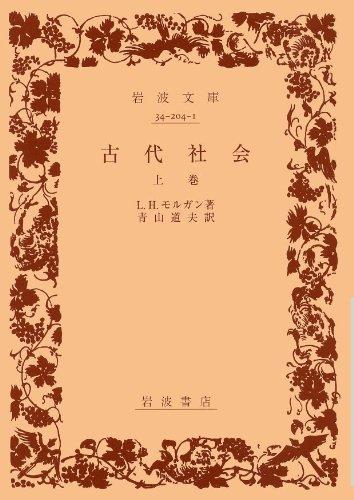 古代社会 上巻 (岩波文庫 白 204-1)の詳細を見る