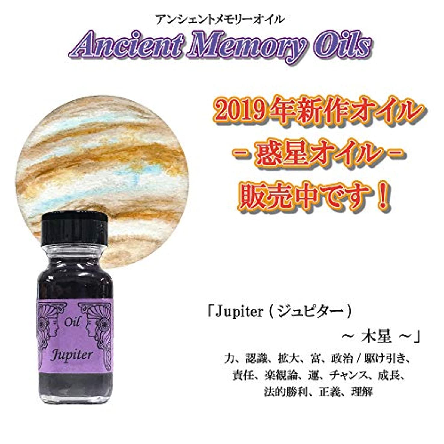 勝者彼自身欠点SEDONA Ancient Memory Oils セドナ アンシェントメモリーオイル 惑星オイル Jupiter 木星 ジュピター 15ml