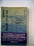 古代日本の航海術 (1979年) (小学館創造選書〈25〉)