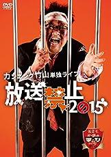 カンニング竹山 単独ライブ「放送禁止2015」 [DVD]