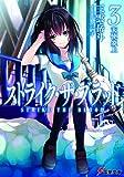 Image of ストライク・ザ・ブラッド (3) 天使炎上 (電撃文庫)