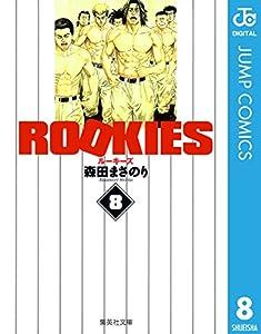 ROOKIES 8 (ジャンプコミックスDIGITAL)