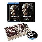 死霊のはらわたII ユニバーサル思い出の復刻版 ブルーレイ[Blu-ray/ブルーレイ]