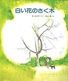 白い花のさく木 (新しいえほん)