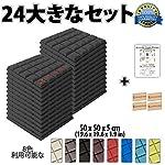 Super Dash 24ピース 500 x 500 x 50 mm 半球グリッド 吸音材 防音 吸音材質ポリウレタン SD1040 (黒)