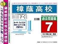 樟蔭高校【大阪府】 H25年度用過去問題集7(H24+模試)