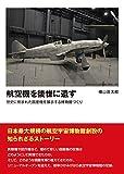 「航空機を後世に遺す―歴史に刻まれた国産機を展示する博物館づくり」販売ページヘ