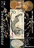月刊目の眼 2016年4月号 (骨董はイノベーションに満ちている  日本を変えた革新的な道具たち)