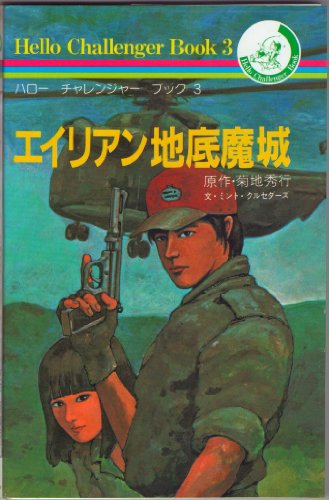 エイリアン地底魔城 (ハロー チャレンジャー ブック (3))