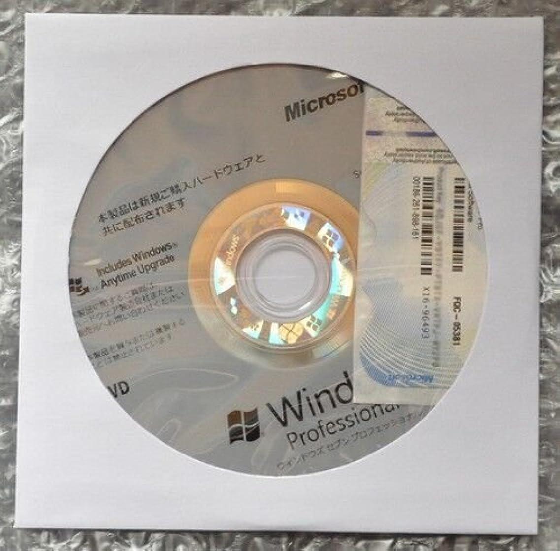 ボーカル単調な追加するWindows7 Professional 64bit SP1 認証キー付