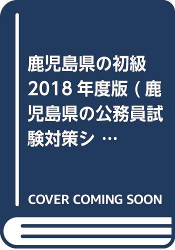 鹿児島県の初級 2018年度版 (鹿児島県の公務員試験対策シリーズ)の詳細を見る