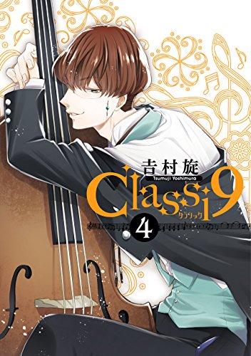 Classi9(4) (ガンガンコミックスONLINE)