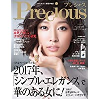 Precious(プレシャス) 2017年 01 月号 [雑誌]