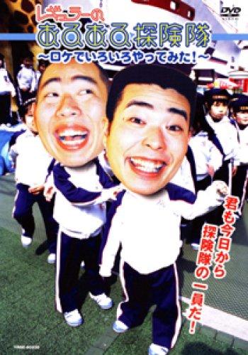 レギュラーのあるある探険隊~ロケでいろいろやってみた!~ [DVD]
