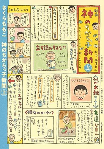 神のちからっ子新聞 上 (愛蔵版コミックス)