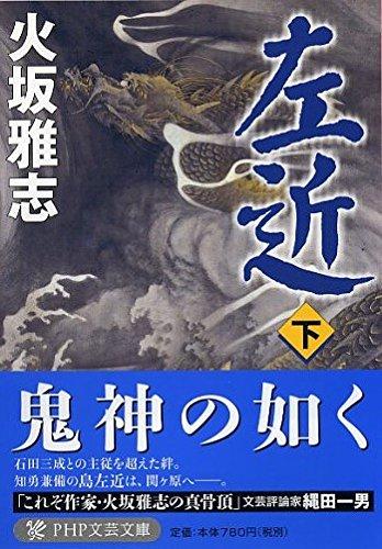 左近(下) (PHP文芸文庫)