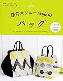 鎌倉スワニーStyleのバッグ (レディブティックシリーズno.4182)
