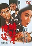 緋牡丹博徒[DVD]