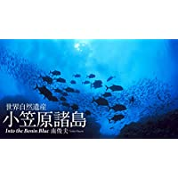世界自然遺産 小笠原諸島: Into the Bonin Blue (Sphere Digital Books)
