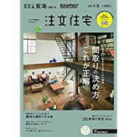 注文住宅を建てるなら SUUMO注文住宅 東海で建てる 2018年冬春号