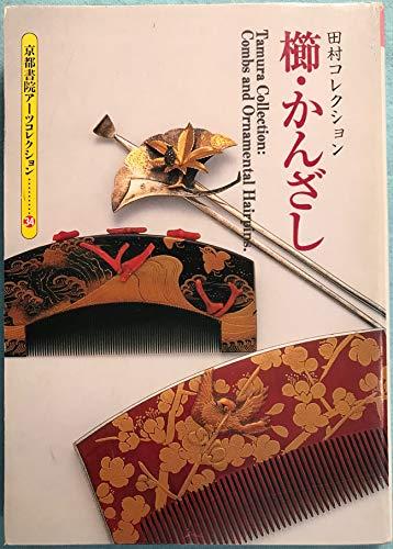 櫛・かんざし—田村コレクション (京都書院アーツコレクション—工芸 (34))