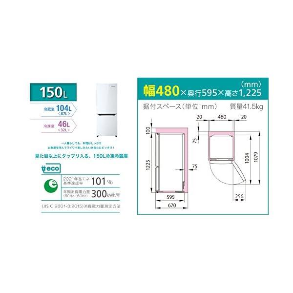 ハイセンス 冷凍冷蔵庫 HR-D15Aの紹介画像5