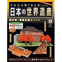 nanoblockでつくる日本の世界遺産 3号 [分冊百科] (パーツ付)