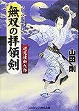 無双の拝領剣―巡見使新九郎 (コスミック・時代文庫)
