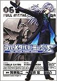 フルメタル・パニック!Σ (6) (角川コミックスドラゴンJr. (KCJ85-6))