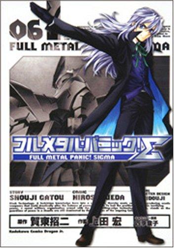 フルメタル・パニック!Σ (6) (角川コミックスドラゴンJr. (KCJ85-6))の詳細を見る