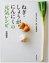 ねぎ・しょうが・にんにくの元気レシピ―からだいきいき、食べる健康法