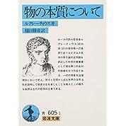 物の本質について (岩波文庫 青 605-1)