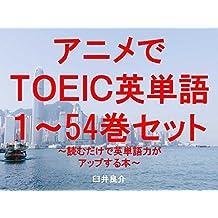 アニメでTOEIC英単語(1~54巻セット)(こみっくがーるずを追加)~キャラに関する英文を読むだけで英単語力がアップする本~