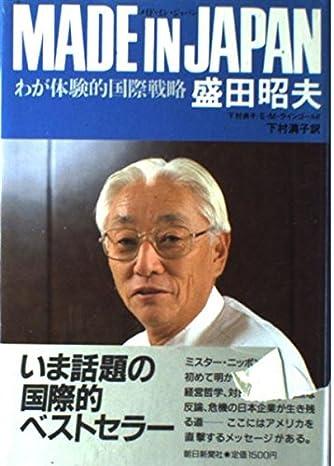 MADE IN JAPAN―わが体験的国際戦略
