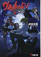 ヴぁんぷ! 5 (電撃文庫 な 9-36)
