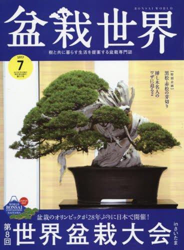 盆栽世界 2017年 07 月号 [雑誌]